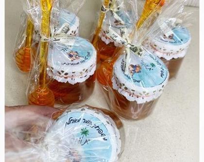 צנצנת דבש ממותגת -מתנות לראש השנה