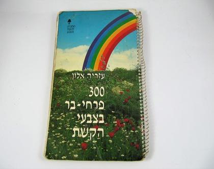 300 פרחי בר בצבעי הקשת - עזריה אלון - הוצאת החברה להגנת הטבע