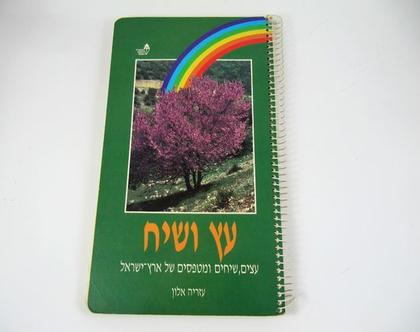 עץ ושיח - עצים, שיחים ומטפסים של ארץ ישראל - עזריה אלון - הוצאת החברה להגנת הטבע