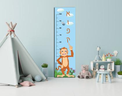 מד גובה לילד - דגם אופק
