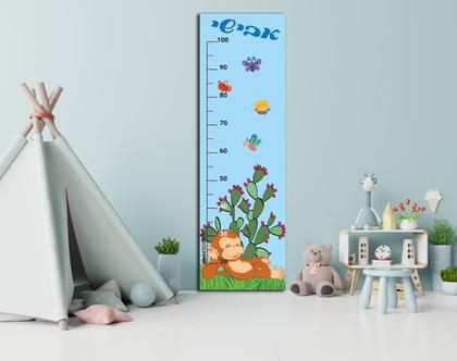 מד גובה לילד - דגם אבישי