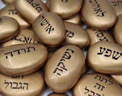סט 7 אבנים זהב, אבנים , אבני ברכה, ברכות, זהב, שבע ברכות, ברכה מיוחדת, מתנה לגננת, מתנה למורה, מתנה לסייעת, אבנים עם ברכות