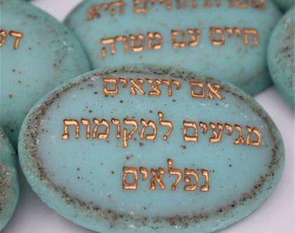 סט 6 אבנים, אבנים, אבני ברכה, משפטי העצמה, אבני טורקיז, ברכה מיוחדת, מתנה לגננת, מתנה למורה, מתנה לסייעת, אבנים עם ברכות, משפטי העצמה