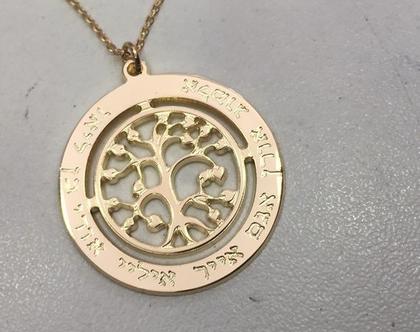 שרשרת עץ החיים לסבתא - שרשרת שמות - שרשרת שם - שרשרת לאישה - שרשרת ילדים - שרשרת נכדים