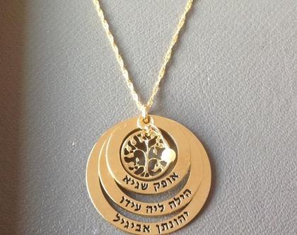 שרשרת עץ החיים כסף לאמא | שרשרת מתנה לאישה | שרשרת חריטה שמות ילדים