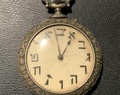 שעון כיס עתיק - אותיות עבריות