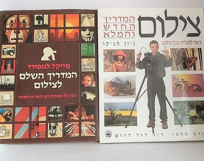 לאספנים 2 ספרי אומנות על סודות הצילום 1..מהדורה משנת 1984 2..מהדורה 2006