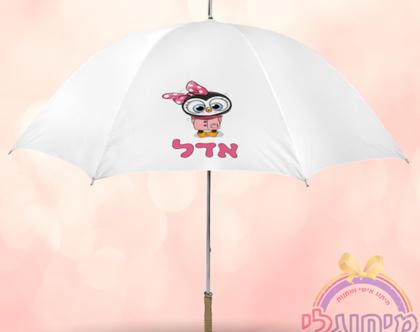 מטרייה לילדים - דגם פינגווין