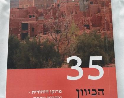 מרוקו היהודית - נפקדות נוכחת | הכיוון מזרח 35 | כתב העת לתרבות וספרות |