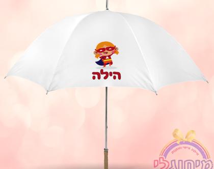 מטרייה לילדים - דגם גיבורת על
