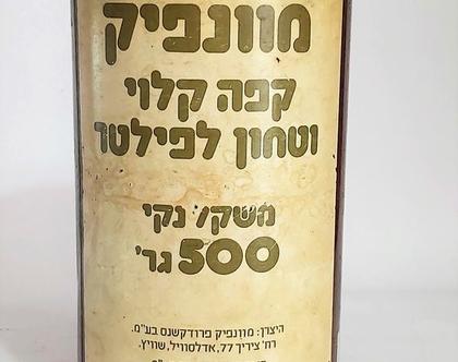 קופסת פח לקפה קלוי לאספנים ......1985...