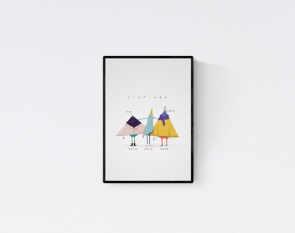 פוסטר מאוייר - חדר ילדים - המרובעים