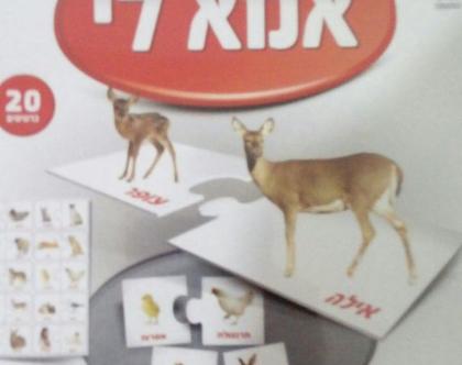 משחק קופסא התאמת אמא וילד-בעלי חיים