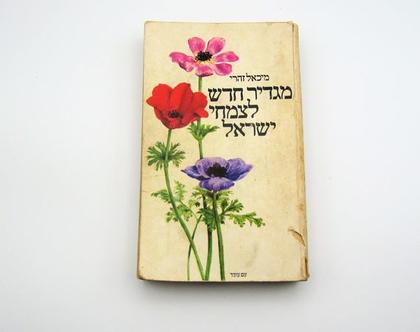מגדיר חדש לצמחי ישראל ♥ מיכאל זהרי ♥ הוצאת עם עובד