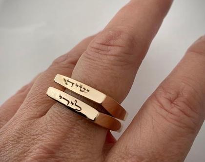 טבעות חריטה עם שמות ילדים לאמא | טבעת שם לאמא | טבעת עם חריטה | טבעת עם שם | טבעת חריטה שחורה