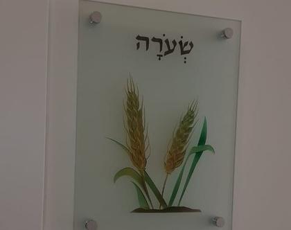 תמונות שבעת המינים בהתזת חול לבית כנסת