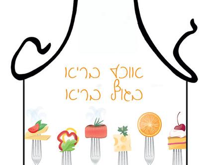 סינר מתנה | סינר חגיגי | סינר מודפס - אוכל בריא
