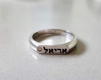 חיסול מלאי - טבעת שם קלאסית עם חריטה שחורה אריאל ושיבוץ בכסף 925- מידה 56