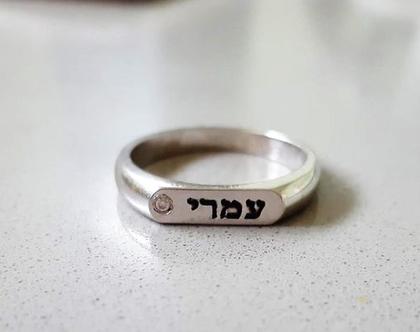 חיסול מלאי - טבעת שם קלאסית עם חריטה שחורה עמרי ושיבוץ בכסף 925- מידה 56