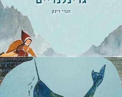 סיפורים גרינלנדיים | הנרי רינק