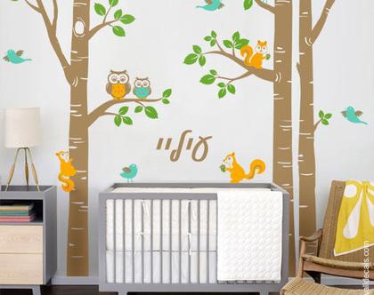 מדבקות קיר עצי יער | מדבקות קיר חיות יער | מדבקות קיר לעיצוב החדר ילדים | מדבקות קיר עם שם הילד