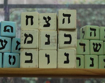 מארז 9 קוביות עץ א'-ב' קטנות