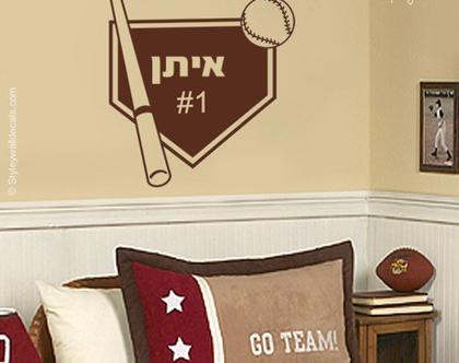 מדבקת קיר שלט שם בייסבול | מדבקות קיר ספורט | מדבקות קיר לעיצוב החדר ילדים | מדבקות לבנים | מדבקות קיר עם שם הילד