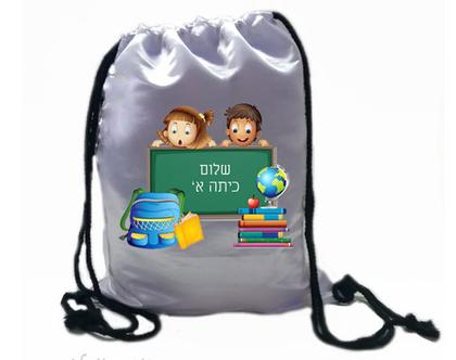 מתנה שימושית לתחילת שנה | כיתה א | מתנה לסיום לימודים | מתנה לתחילת שנה| תיק גב | תיק לילדה | תיק לילדים | תיק שרוכים |