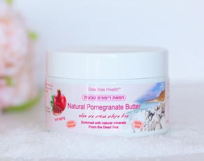 חמאת רימונים מים המלח (לעור יבש ,Anti aging) - תכשיר טבעי Dead Sea Health 100%