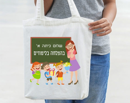 מתנה שימושית לתחילת שנה   כיתה א   מתנה לסיום לימודים   מתנה לתחילת שנה  תיק גב   תיק לילדה   תיק לילדים   תיק שרוכים  
