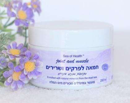 חמאה לפרקים ושרירים - מים המלח - 250מל - 100% טבעית Dead Sea Health