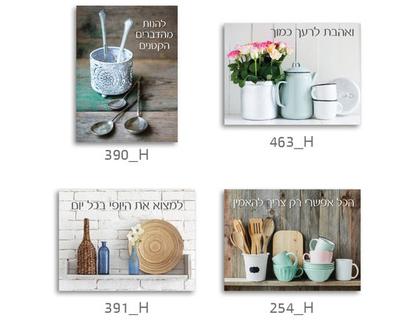 סט של 4 תמונות השראה מעוצבות לתינוקות, לסלון, חדר שינה, מטבח, ילדים