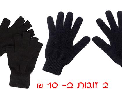 מבצע !! 2 זוגות כפפות חורף לבחירה | כפפות חצי | כפפות צמר | כפפות שלם