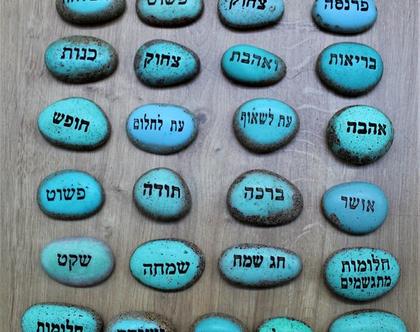 אבנים עם ברכה
