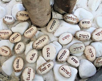 אבנים עם מסר