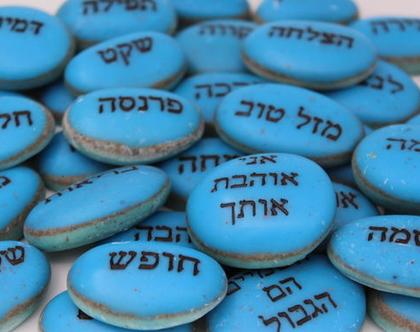 סט 10 אבנים תכלת, אבנים , אבני ברכה, ברכות, שבע ברכות, ברכה מיוחדת, מתנה לגננת, מתנה למורה, מתנה לסייעת, אבנים עם ברכות