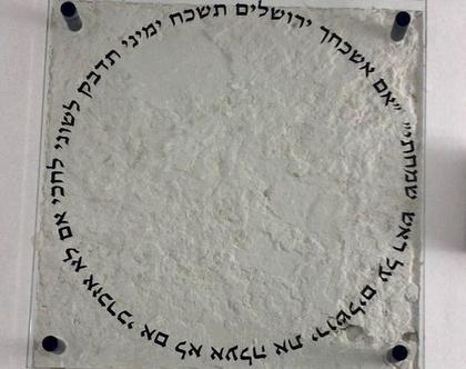 אם אשכחך ירושלים מזכוכית