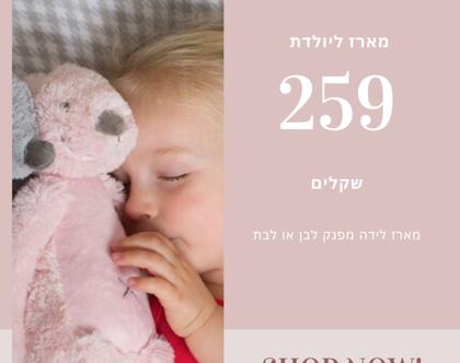 שובר מתנה/ מארז לידה/ מארז יולדת/ שובר מתנה ליולדת/ מתנה לתינוקת/ מתנה לתינוק/ להולדת הבן/ להולדת הבת