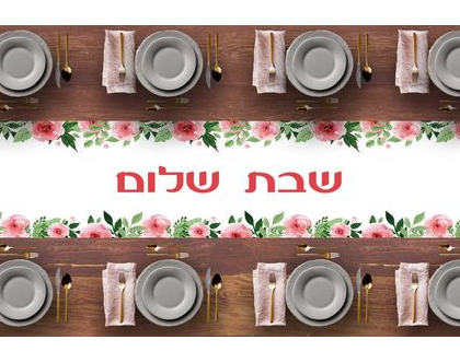 ראנר לשולחן שבת שלום