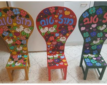 כיסא יום הולדת לגן ילדים