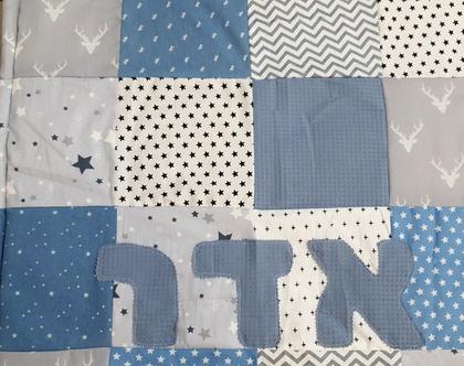 שמיכה עם שם| שמיכת רב עונתית | שמיכה לעריסה| שמיכה למיטת תינוק| שמיכת חורף | שמיכת טלאים