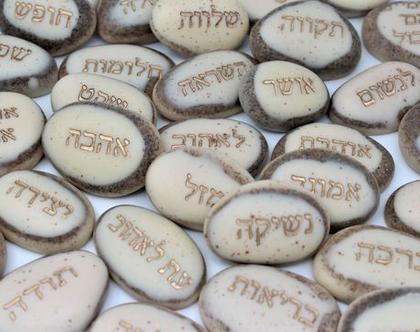 סט 10 אבנים שמנת, אבנים , אבני ברכה, ברכות, שבע ברכות, ברכה מיוחדת, מתנה לגננת, מתנה למורה, מתנה לסייעת, אבנים עם ברכות