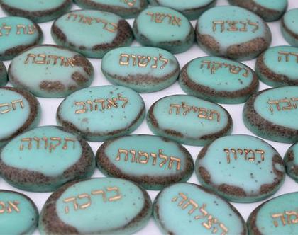 סט 10 אבנים טורקיז, אבנים , אבני ברכה, ברכות, שבע ברכות, ברכה מיוחדת, מתנה לגננת, מתנה למורה, מתנה לסייעת, אבנים עם ברכות