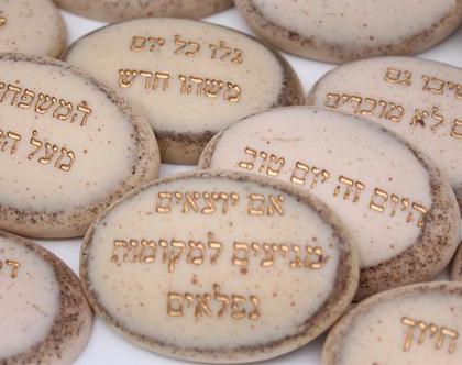 סט 6 אבנים, אבנים, אבני ברכה, משפטי העצמה, אבני שמנת, ברכה מיוחדת, מתנה לגננת, מתנה למורה, מתנה לסייעת, אבנים עם ברכות, משפטי העצמה