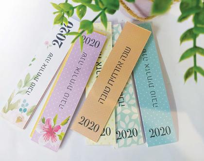 10 כרטיסי ברכה לשנה החדשה | מתאים לחוצצים בתוך יומן או מחברת | מודפס על נייר לבן 600 גר׳