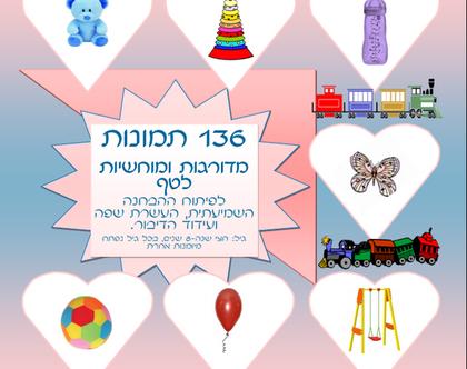 חוברת לפיתוח שפה לילדים
