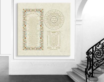 ברכת הבית משולבת - בעיצוב מקורי | ברכות יהודיות משולבות - Home Blessing | Jewish greetings | ברכת הבית מתנה מקורית ***השילוח חינם***