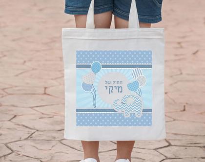 תיק עם שם הילד לגן   תיק לגן   תיק לגן עם שם   תיק ספר   מתנה לילד   מתנה מקורית   תיק לגן  