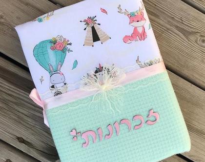 אלבום לתינוק | יומן שנתי | אלבום תמונות לתינוק | אלבום לתמונות מעוצב | אלבום תמונות בנים בנות | אלבום מעוצב |