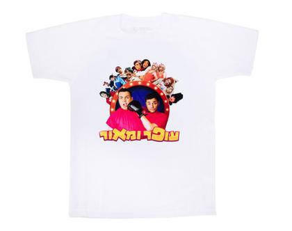 חולצה לילדים , חולצה ממותגת , עופר ומאור , מרצ'נדייז , כול הדמויות של עופר ומאור ,